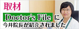 Doctor's Fileに今井院長が紹介されました
